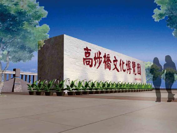 核心品质 一脉相连 —— 高埗桥文化博览园