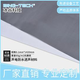 PTFE防水透气功能性复合面料 声电防水透声材料音响专用