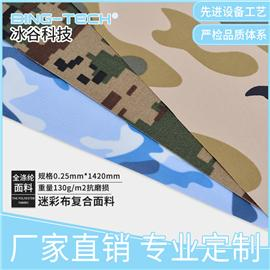 迷彩布防水透气功能性面料 军警服装类复合面料