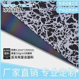 反光银布复合网布 PUR环保复合加工定制鞋材面料