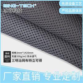 三明治网布复合PTFE防水透湿膜 户外鞋材内里面料