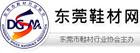 万博manbetx官网登陆鞋材行业协会