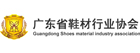 广东省鞋材行业协会