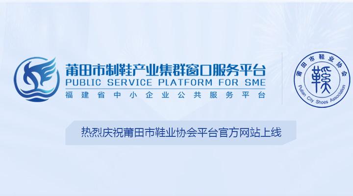 莆田市鞋业协会