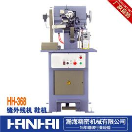 HH-368-2-縫外線機 鞋機批 鞋機廠 供應鞋機 縫鞋機 縫紉機