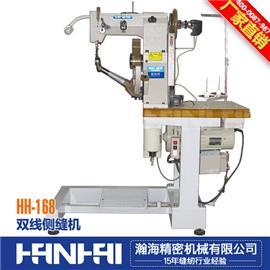 HH-168 双线侧缝机 缝鞋机 制鞋机 缝纫机 鞋机厂 供应鞋机 批发