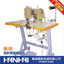HH-181 双针帮面缝纫机 鞋类缝纫机 工业缝纫机 缝纫机 鞋机