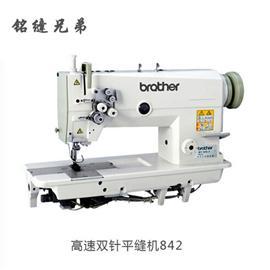 高速双针平缝机平车 铭缝兄弟缝纫机 842工业缝纫机