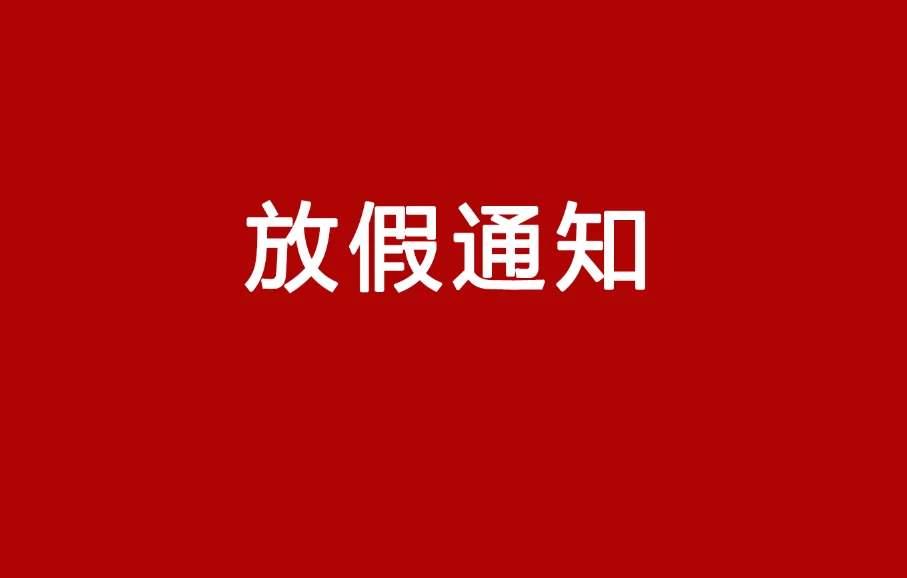 兴企鞋材 2020春节放假通知