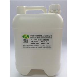 JCL-0104防吐白清洁剂