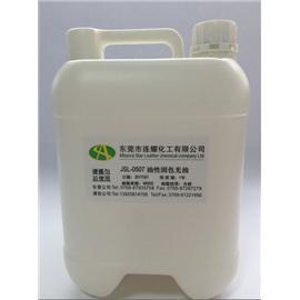 JSL-0507油性固色光油