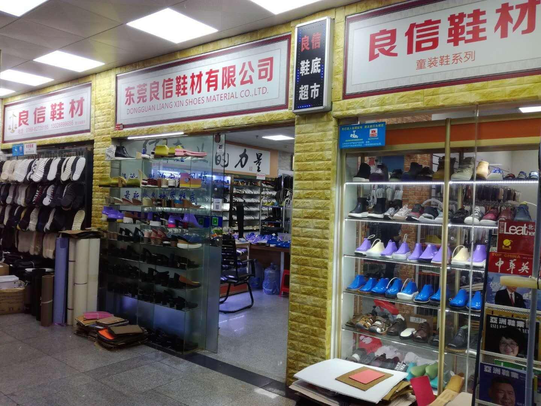 广东良信鞋材有限公司