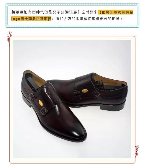 一雙高端大氣皮鞋,彰顯低調的奢華感!