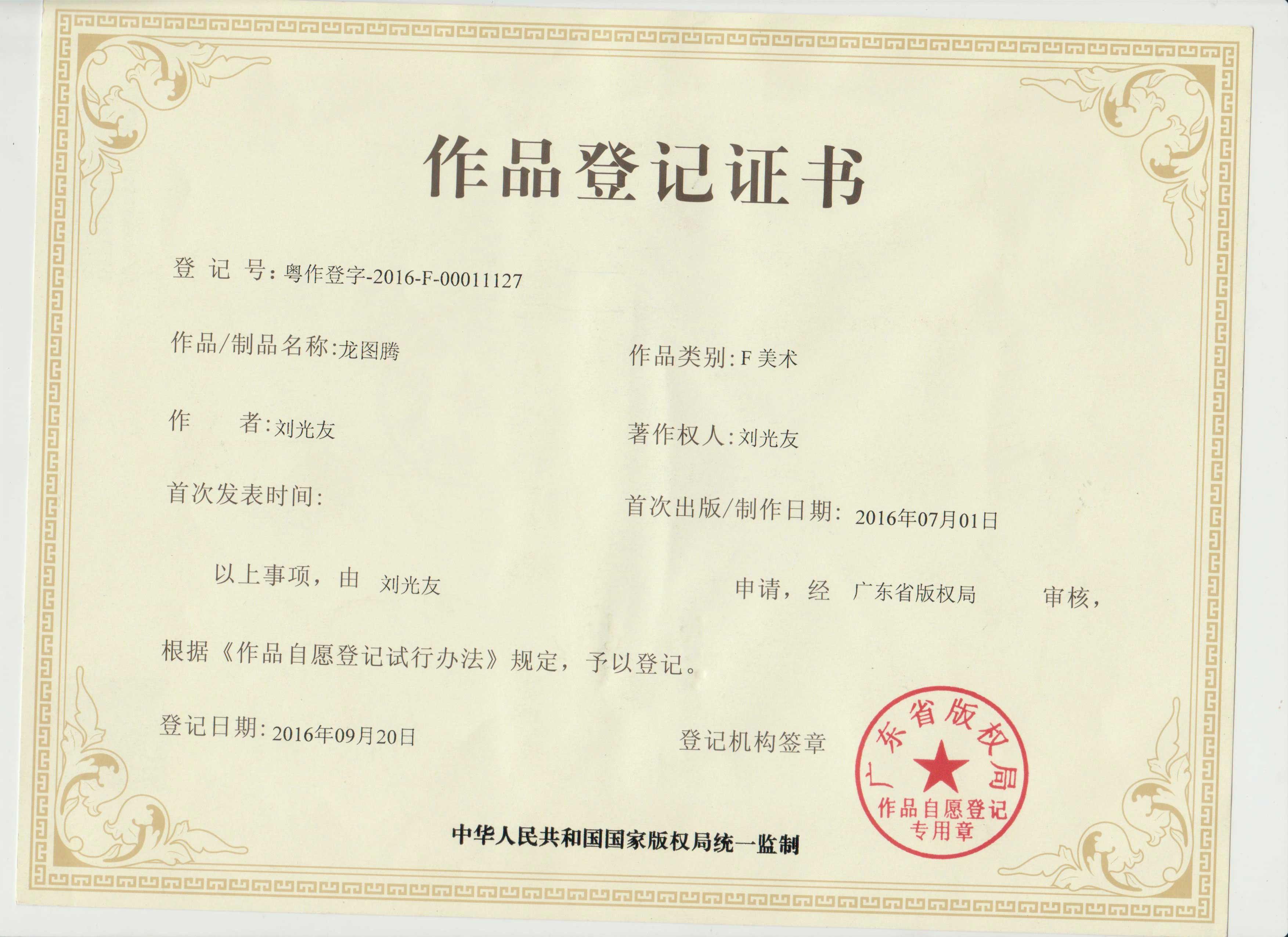 龙牌登记证书