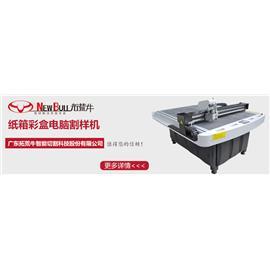 拓荒牛纸箱彩盒电脑割样机 电脑割样机 割样机厂家 优质切割机 全自动切割机 切割机