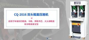 【广州嘉鑫:CQ-2016双头鞋面压翘机】刚花8亿抄底鞋企Clarks,李宁又斥资17亿干了这件事!
