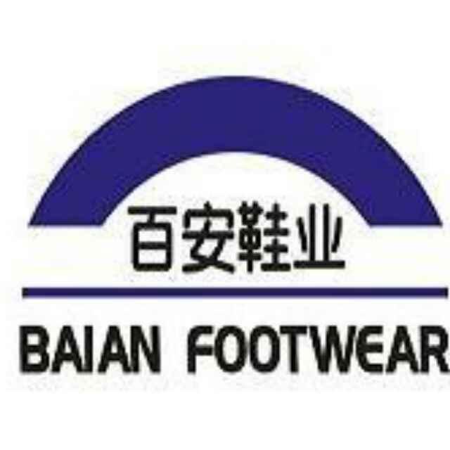 东莞市百安鞋业有限公司