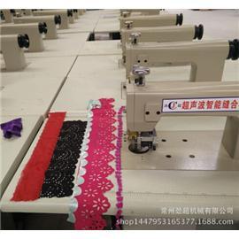 勁超超聲波花邊機 超聲波焊接機 超聲波縫合機 國內著名品牌