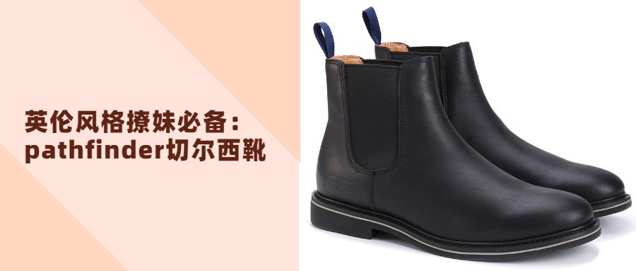 英伦风格撩妹必备:pathfinder切尔西靴