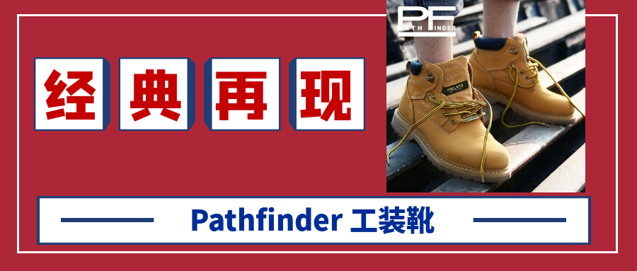 Pathfinder 工装靴 | 经典再现—疯马皮+固特异工艺,重塑型男时代