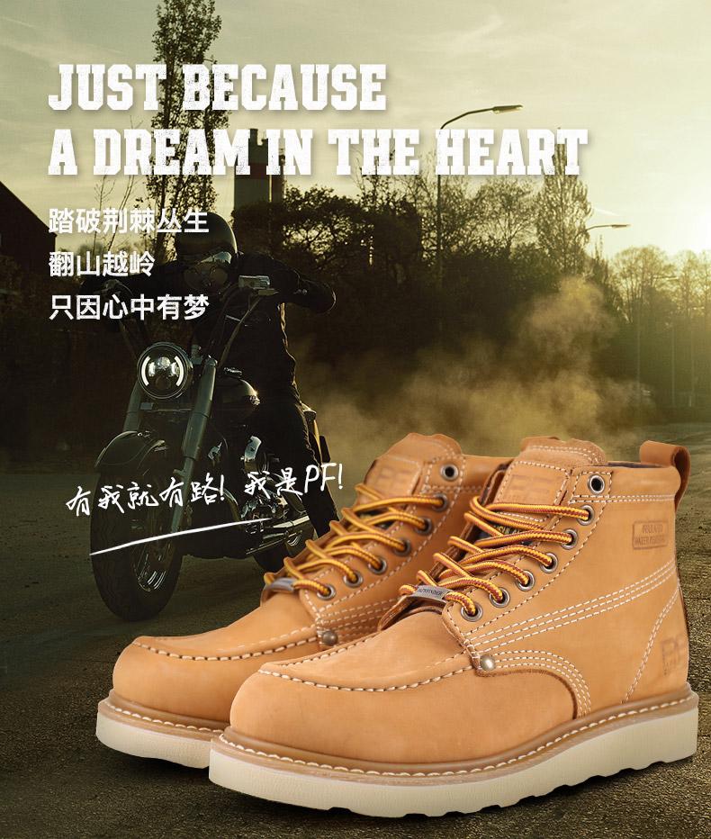 工装鞋保养知识