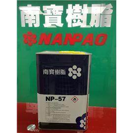 南寶環保水性膠NP-57
