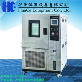 安徽HC-80L(出口型)恒温恒湿试验箱结构图