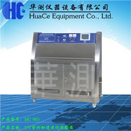 芜湖HC-631-UV紫外加速老化试验箱价格