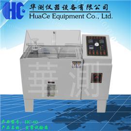 芜湖可程式盐雾试验机型号