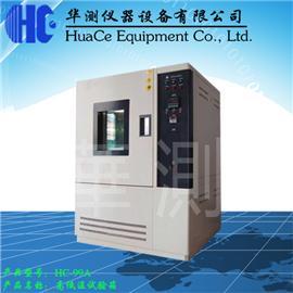 芜湖HC-644高低温试验箱型号