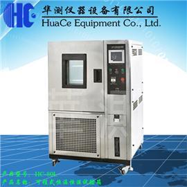 芜湖可程式恒温恒湿试验机测试标准