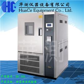 芜湖HC-80L-150恒温恒湿试验机厂家价格
