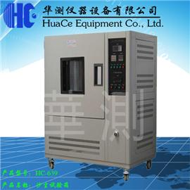 HC-639沙尘老化试验箱批发价格