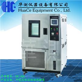 芜湖HC-80L-120可程式恒温恒湿试验箱价格