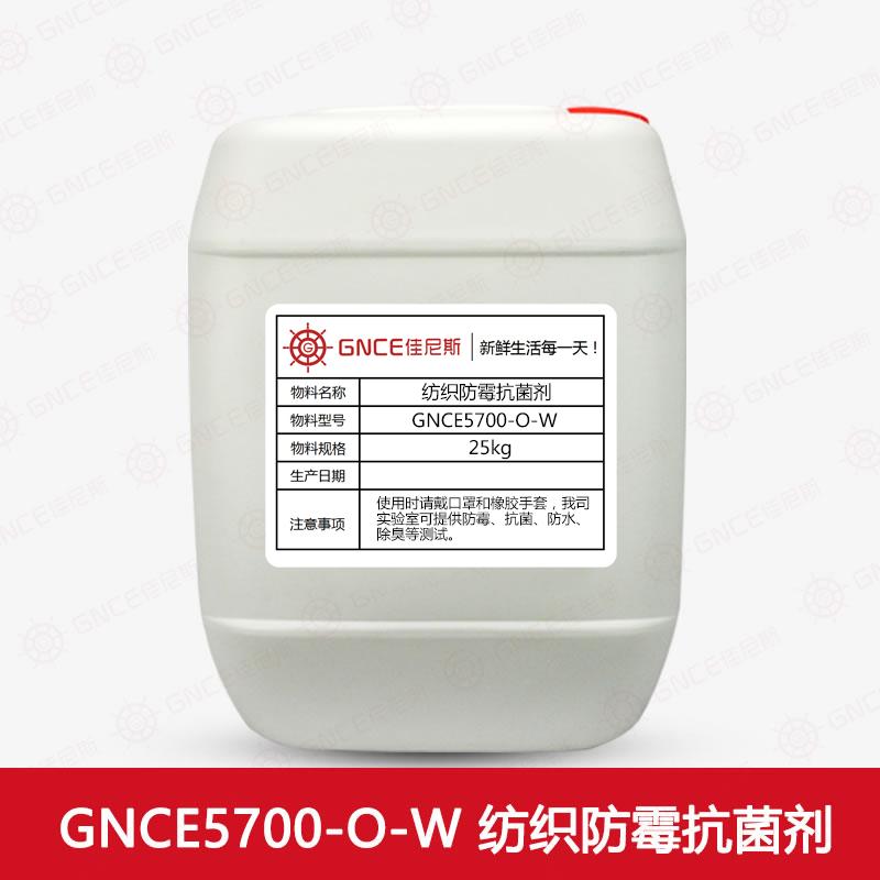 GNCE5700-O-W纺织防霉抗菌剂 干燥剂 除臭包 防水剂