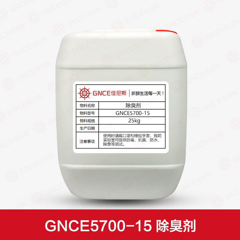 GNCE5700-15除臭剂工业用除臭剂 家用家具衣服鞋子除臭剂