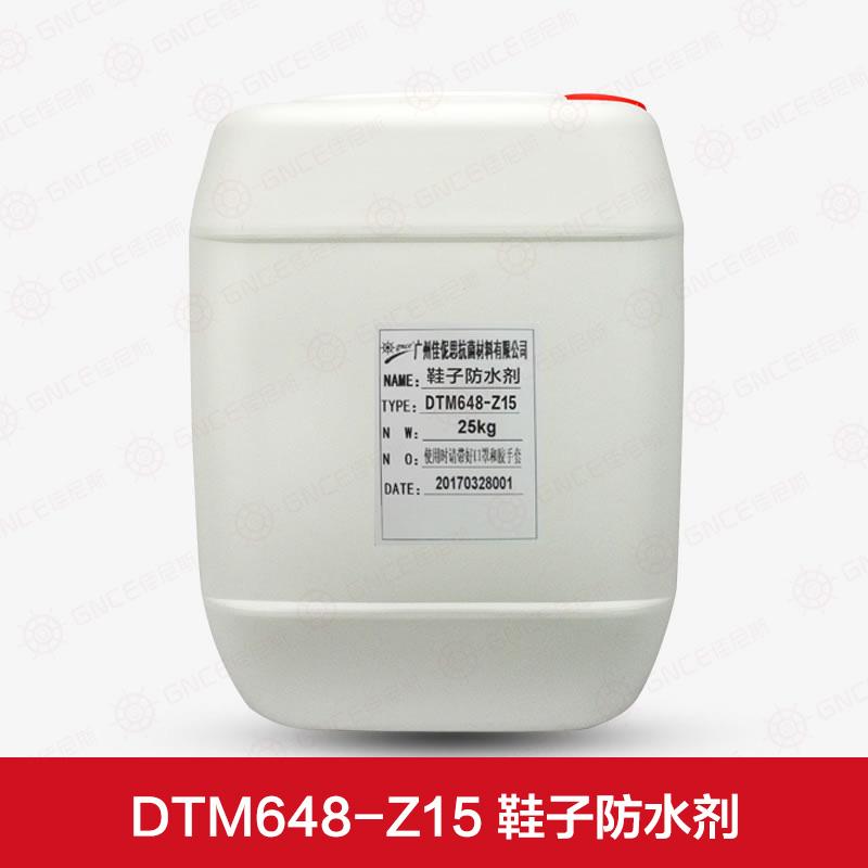 DTM648-Z15超强皮革防水剂 氟化树脂防水剂
