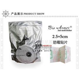 佳伲思BioArmor2.5*5防霉片 绿色环保皮革鞋包霉片 广州防霉片厂家贴牌 抗菌剂
