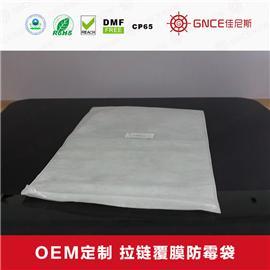 厂家直销OEM拉链覆膜防霉袋 防霉防潮防污 安全环保 干燥剂