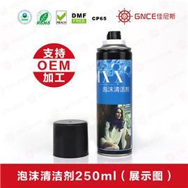 HL-PM 250ml泡沫清洁剂 皮革纺织外设等强力去污 居家常备