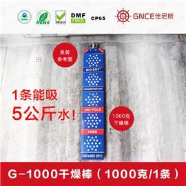 1000克集装箱干燥棒 集装箱货物运输必备吸潮能力效果强干燥 防水剂