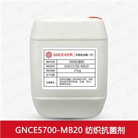 GNCE5700-MB20纺织抗菌剂 衣服帐篷抗菌剂 鞋子沙发抗菌