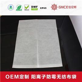 BD30g厂家直销OEM多规格阳离子防霉无纺布袋