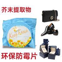防霉片,干燥剂,防霉剂,皮革清洁护理品