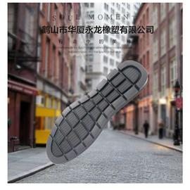 供应2017新款休闲发泡鞋底1610 TCR材质 国标生产轻盈耐磨耐折