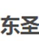 东莞市东圣鞋业有限公司