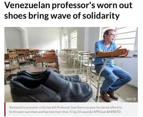 修一双鞋要2000万,你以为是花式炫富?看委内瑞拉1000000%通货膨胀