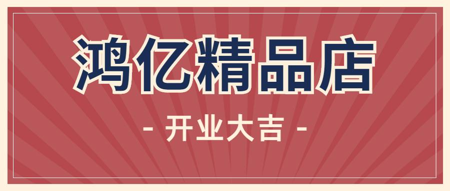 新春三月 | 祝贺鸿亿公司精品店开业大吉!