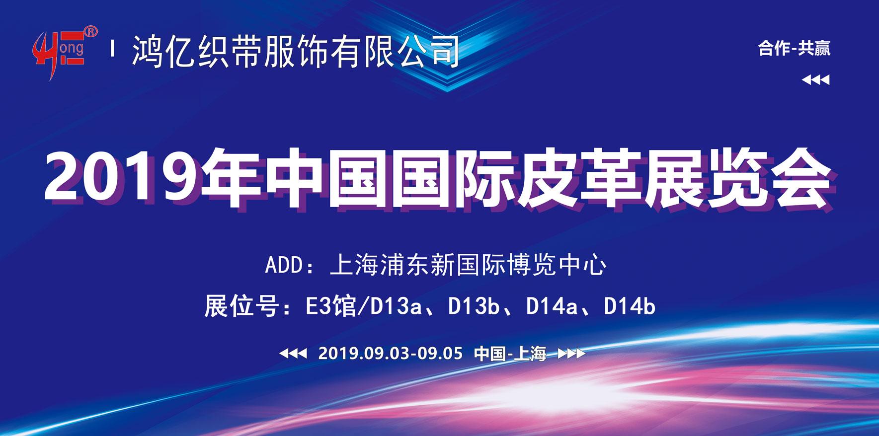 鸿亿织带与您相约 2019中国·上海国际皮革展