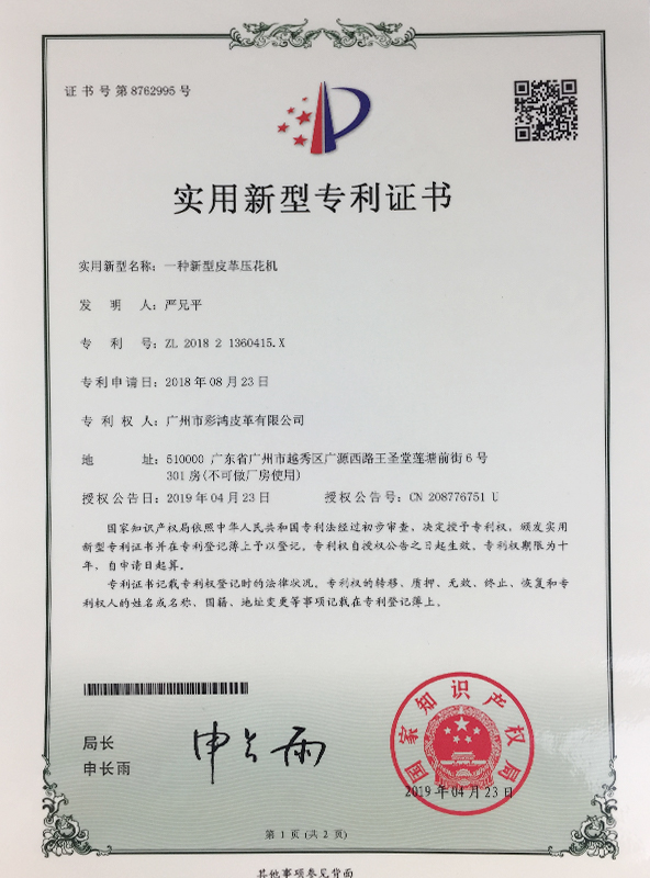 Patent certificate for new leather embossing machine